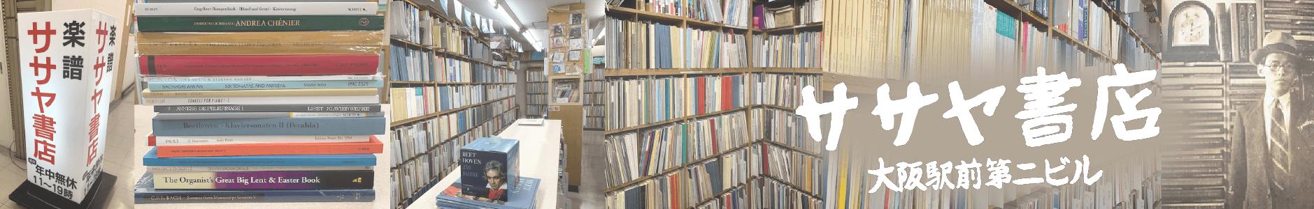 ササヤ書店